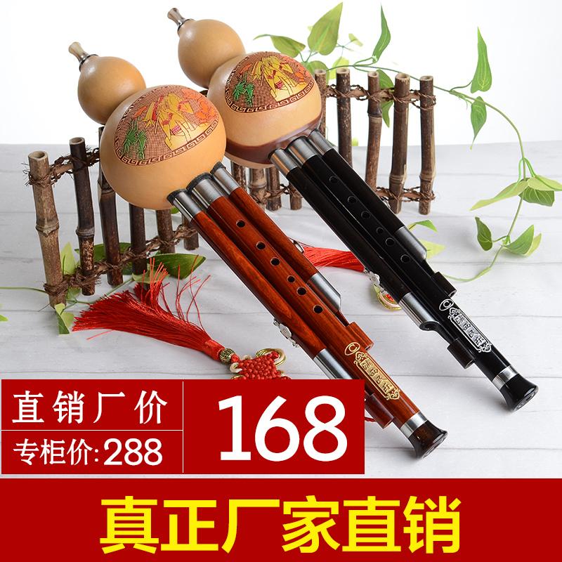 [葫芦丝乐器] черный [檀木] красный [木管精品专业演奏型三音可拆] полностью [国] бесплатная доставка по китаю [C调降B]