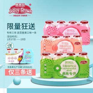 界界乐乳酸菌酸牛奶儿童酸奶进口益生菌饮料12瓶营养乳酸菌饮品