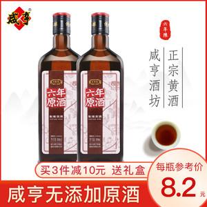 咸亨绍兴2瓶500ml六年陈酿加饭酒