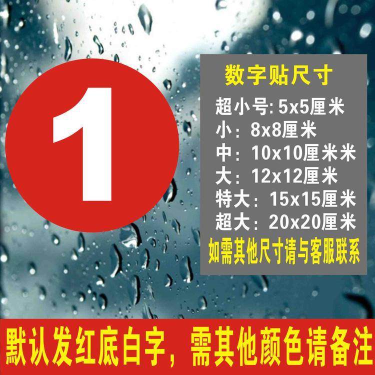 PVC防水数字编号贴纸机械设备选手考级序号楼层特大圆形即时贴号