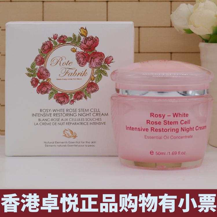 香港卓悦Rote Fabrik瑞士玫瑰修护晚霜50ml保湿补水亮白紧致面霜