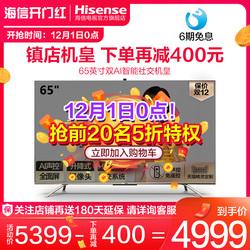 海信65e52f 65英寸4k高清智能智慧屏