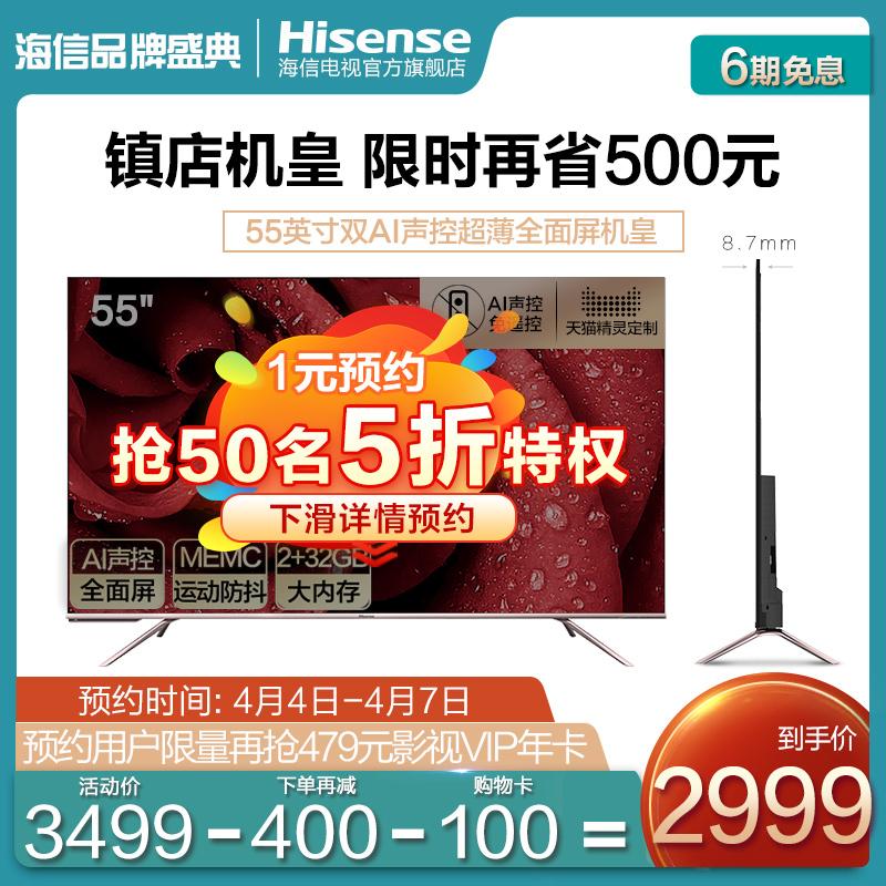 海信55E52D 55英寸4K全面屏电视机智能网络高清平板液晶彩电 65