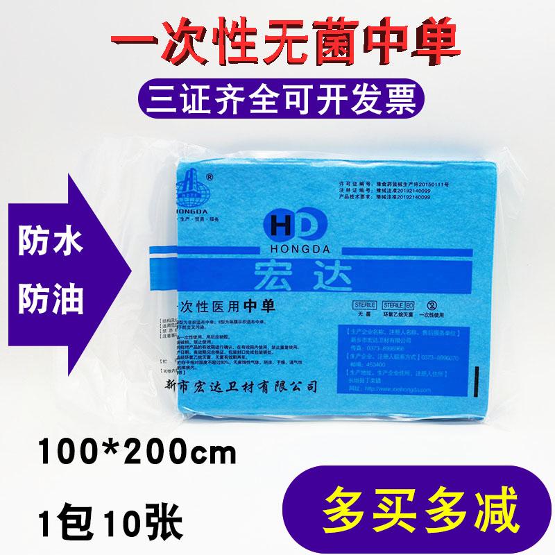 一次性床单医疗垫单无菌中单蓝色100*200美容院防水防油床垫加厚