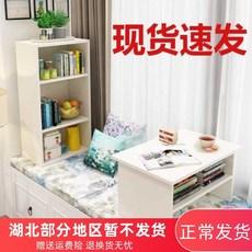 飘窗柜书桌书柜一体储物柜创意组合置物柜收纳柜榻榻米小桌子家用