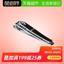 Zhang Xiaoquan nail clipper nail clipper convenient folding and portable single nail clipper manicure and manicure