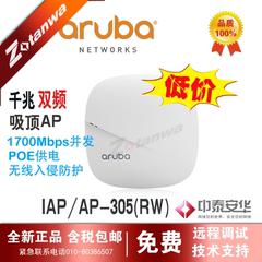 安移通Aruba AP-305 价格详询客服 室内无线AP  顺丰包邮