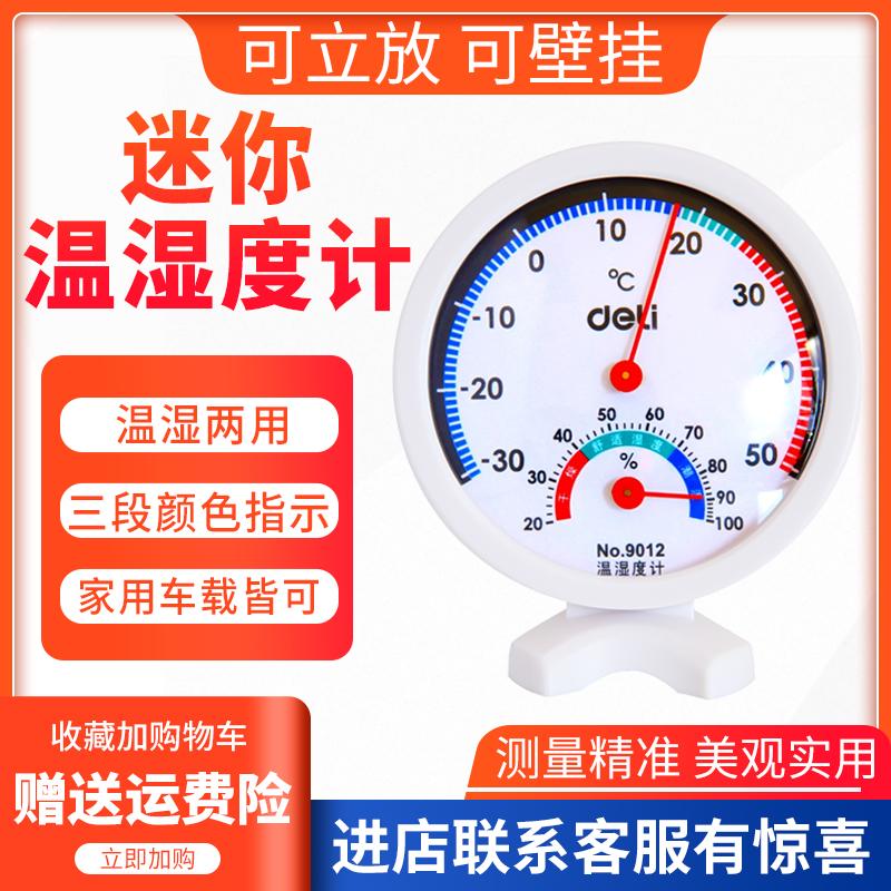 得力9012温度计家用高精度小型室内温湿度计温湿度表免电池壁挂式图片