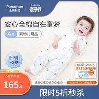 清仓 全棉时代婴儿睡袋纱布分腿宝宝儿童防踢被四季通用款