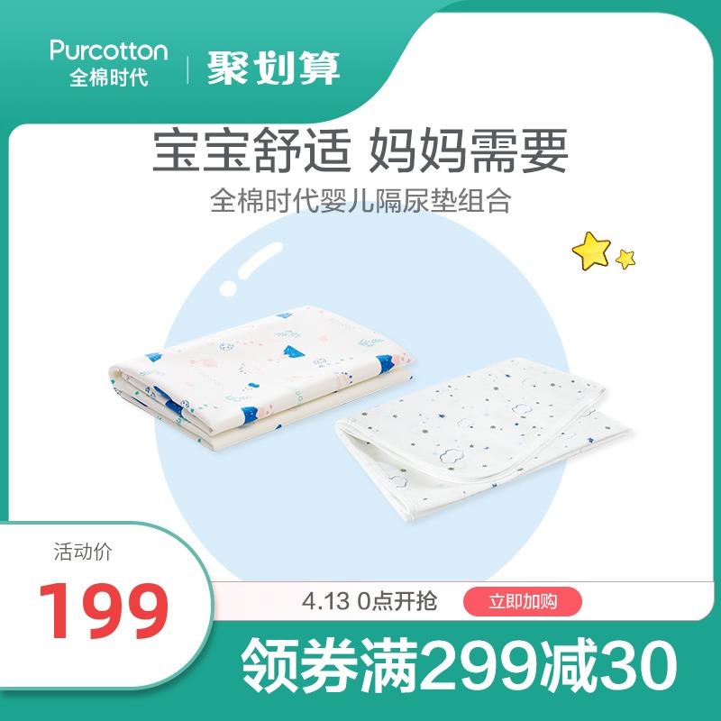 全棉时代婴儿隔尿垫防水可洗纯棉宝宝防漏尿床垫床单