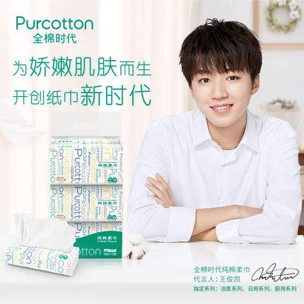 【王俊凯同款】全棉时代 居家棉柔巾 干湿两用一次性洗脸巾加厚