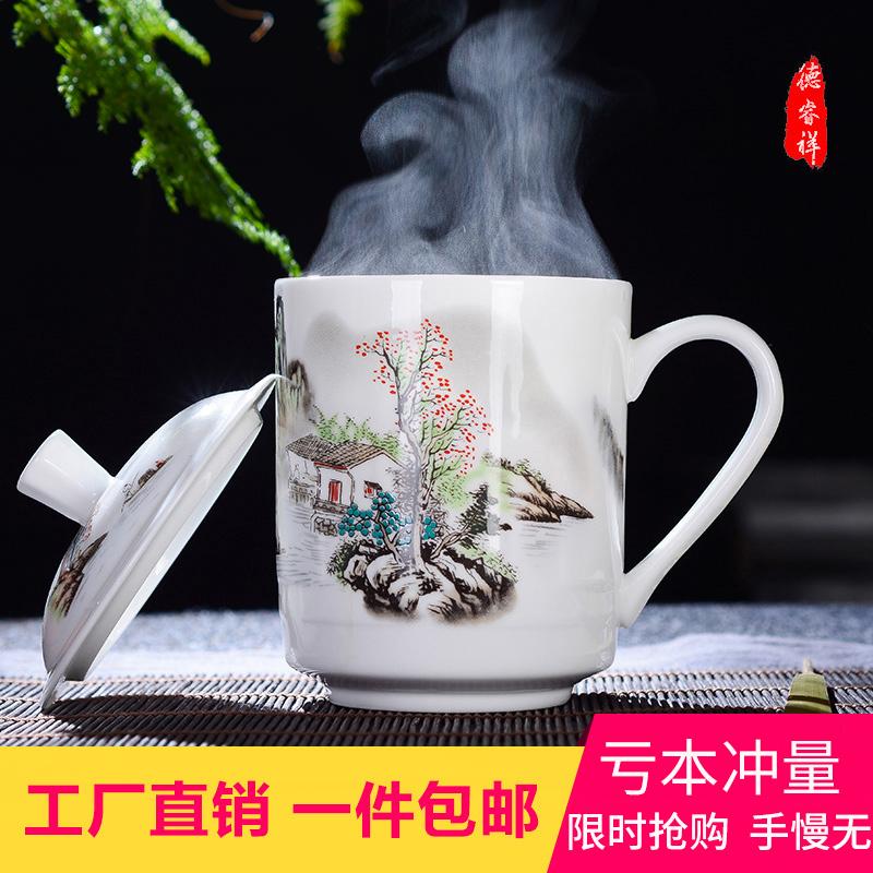 景德镇陶瓷茶杯带盖骨瓷水杯青花瓷器会议礼品办公杯可定制花色 Изображение 1