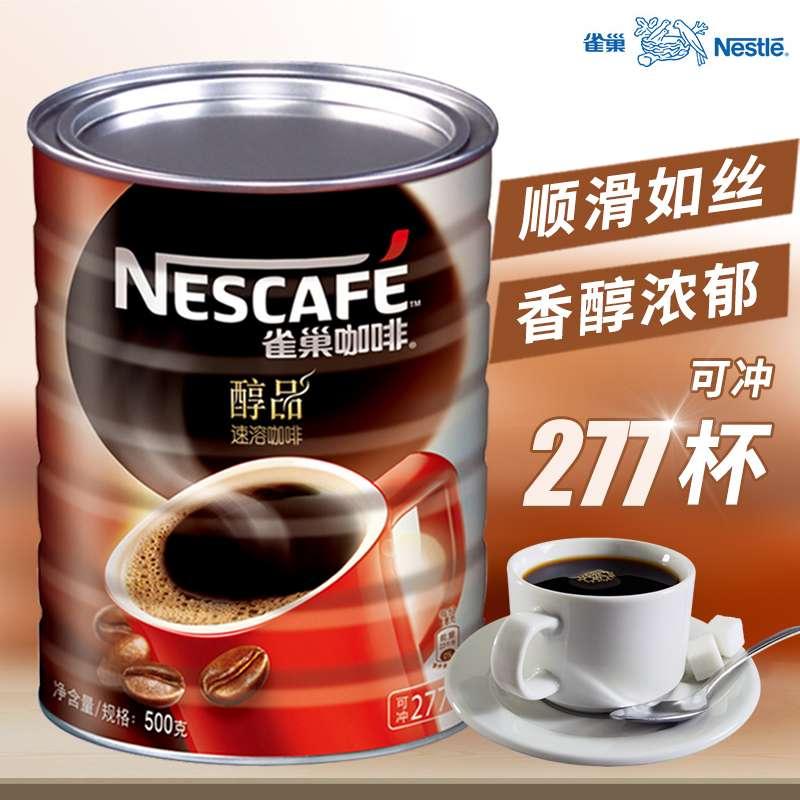 雀巢醇品黑咖啡500g特浓无奶黑咖啡速溶咖啡粉冲277杯罐装大陆版