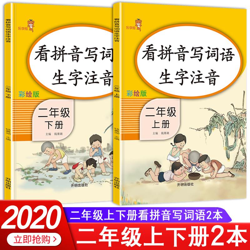 二年级同步训练看拼音写词语生字注音二年级上册下册2本部编人教版小学生一课一练二年级上练习册二年级下练习题默写能手乐学熊