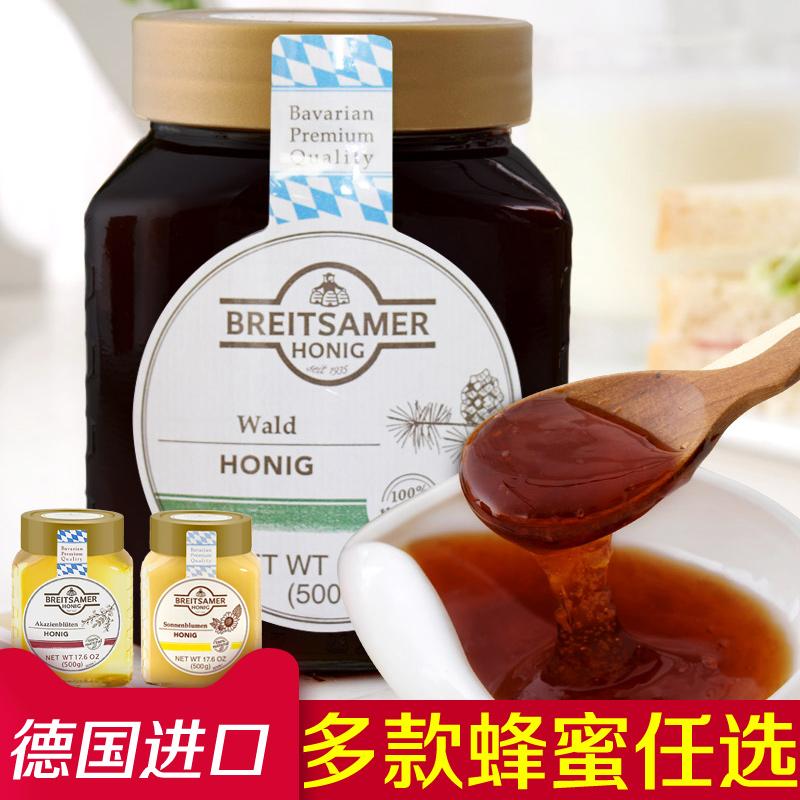 德国原装进口黑森林纯蜂蜜成熟蜜(用95元券)