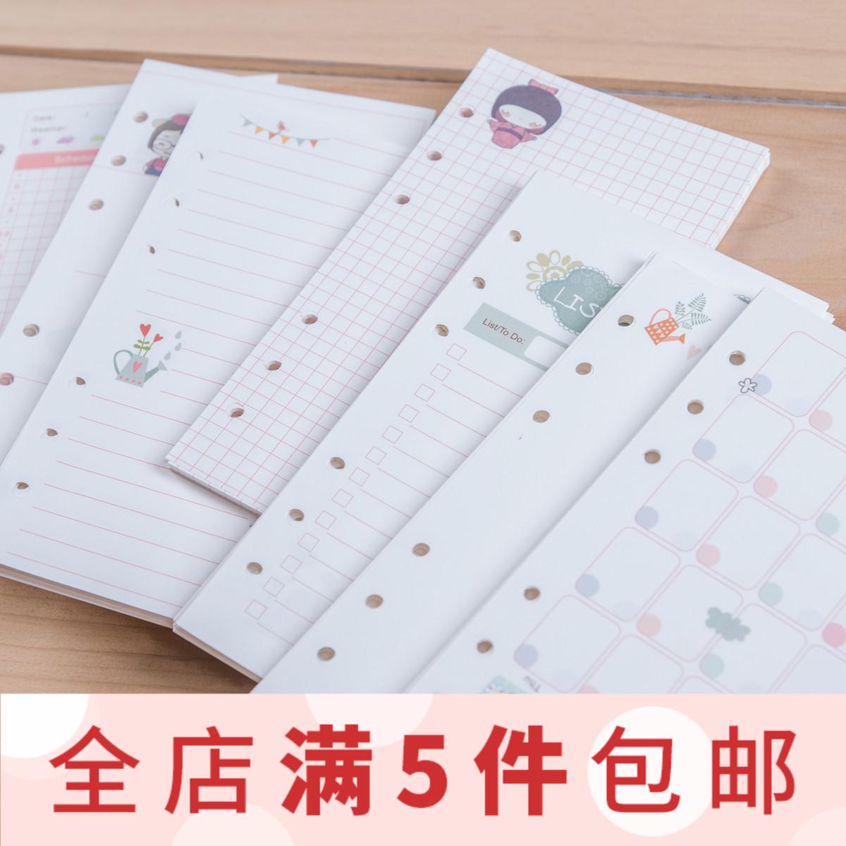 初心设计 Girly少女系列活页记事本内页 手帐替芯活页纸 A5A6