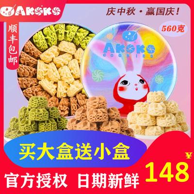 官方直发 AKOKO网红曲奇饼干560g云顶小花礼盒超好吃明星零食顺丰