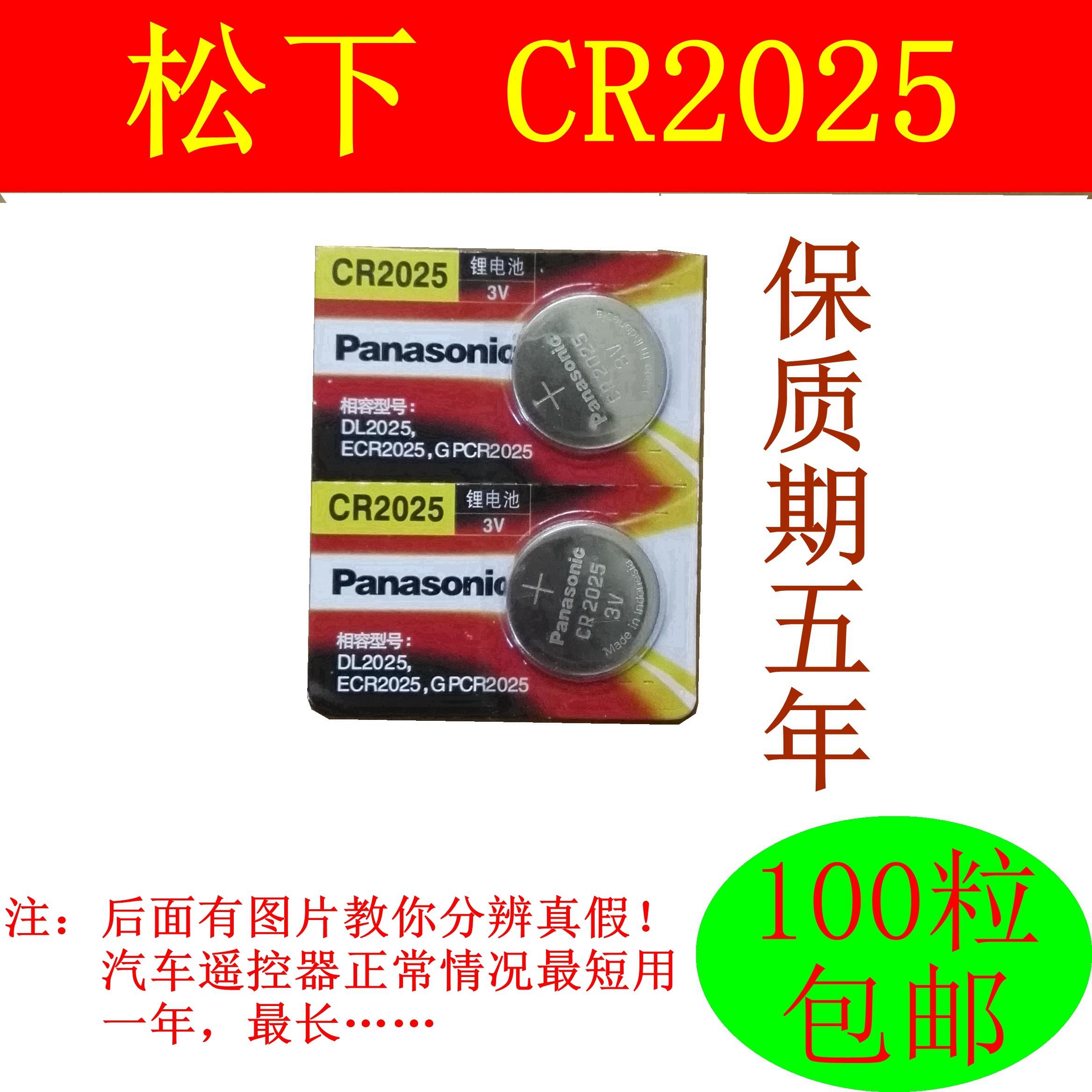 松下CR2025 电池锂离子松下2025 纽扣电池3V  汽车遥控器电池