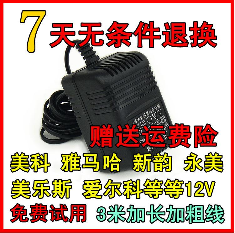 Бесплатная доставка электроорган источник питания yamaha общий зарядное устройство штекер линии электропередачи адаптер трансформатор выход 12V