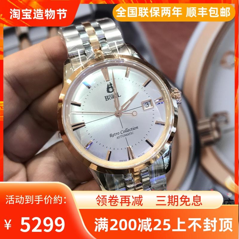 14年老店/香港代购 依波路 17'复古系列机械钢带男表 GBR8580-214