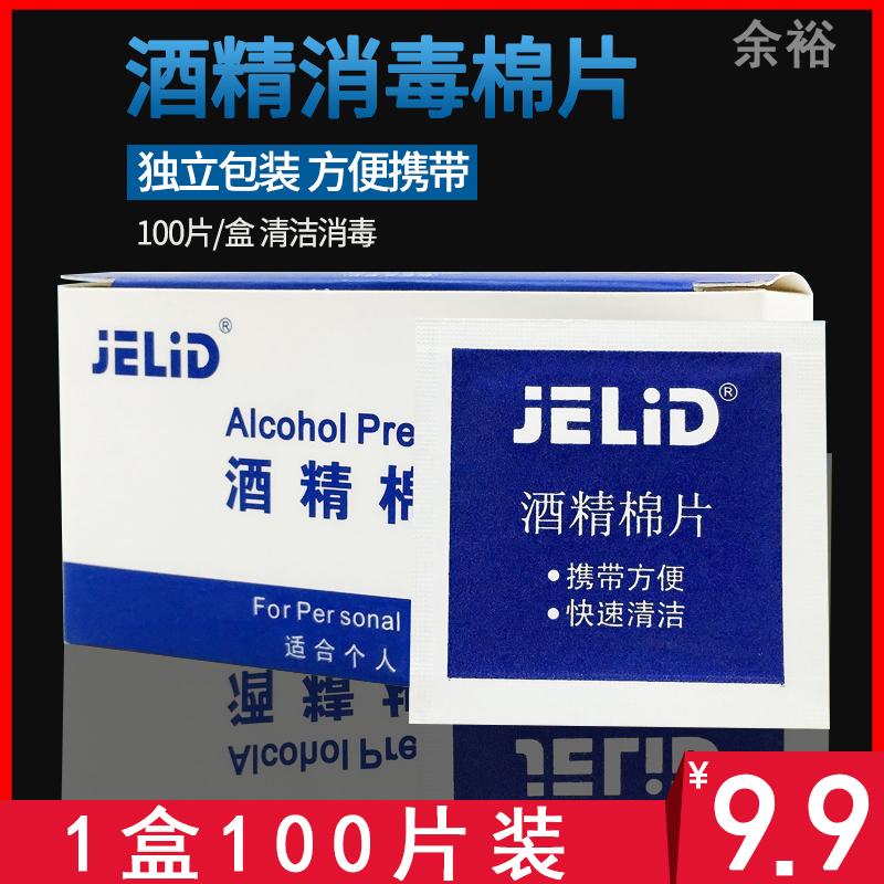【余裕百货】100片一次性酒精消毒片