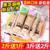 米跳熊黑芝麻棒条夹心多味芝麻杆四川特产便宜散装小零食品散称斤