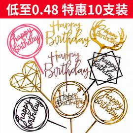 促销蛋糕装饰插牌亚克力生日快乐插件插签网红蛋糕装饰甜品10支装图片