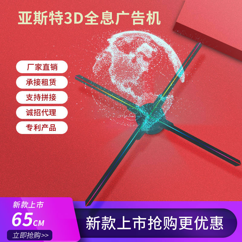 裸眼全息投影仪空气成像风扇广告机旋转无屏显示设备悬浮3d亚斯特