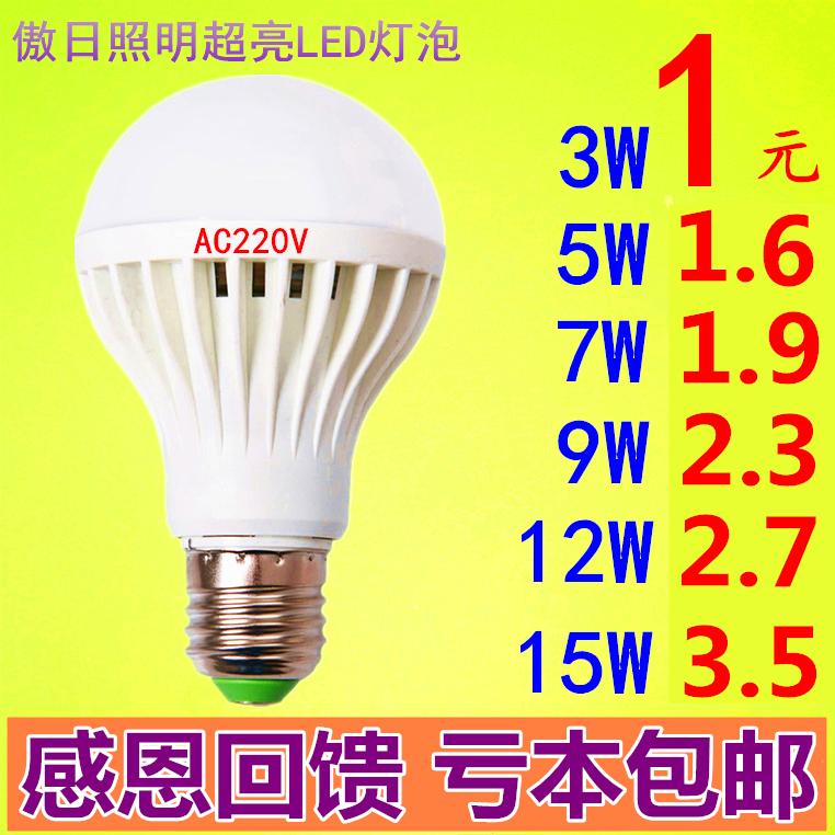 傲日led�襞�E27螺口3w螺旋�能��5W球泡��B22卡口暖�S超亮照明
