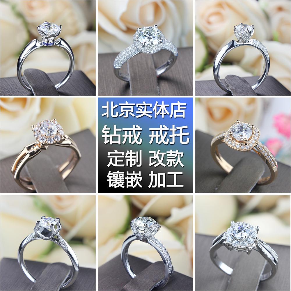 北京梵洋GIA钻戒定制18K金钻石戒指钻戒改款加工定制戒托空托镶嵌