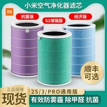 小米净化器滤芯原装抗菌版1代2代Pro通用除甲醛雾PM2.5空气颗粒物