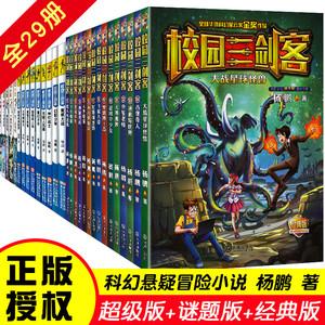 正版现货校园三剑客全套29册读物