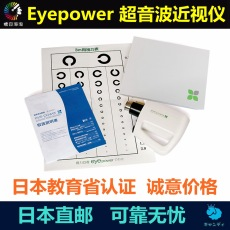 Массажер для глаз OTHER Eyepower