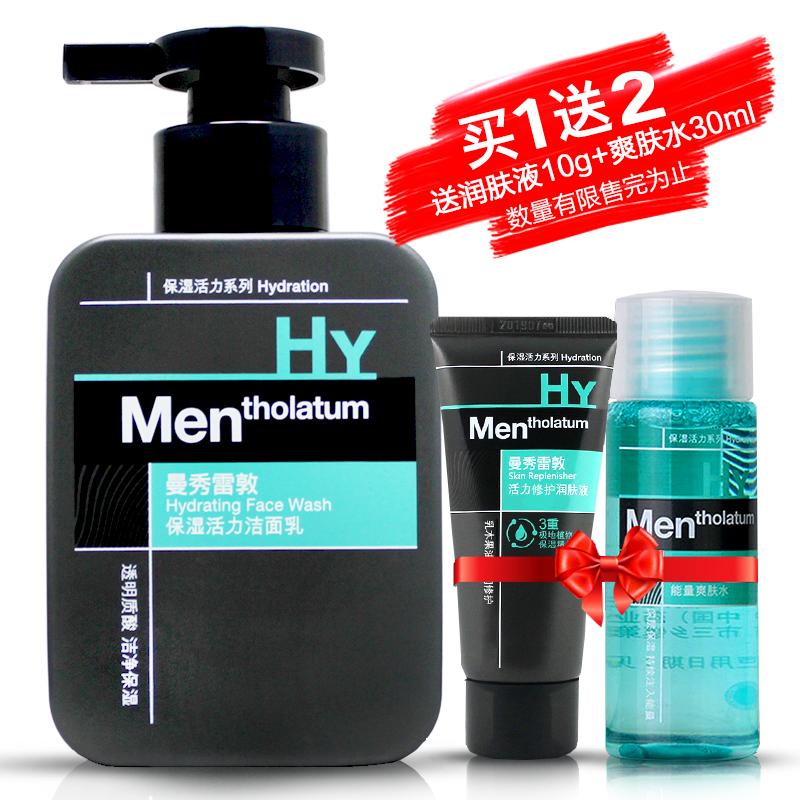 曼秀雷敦男士保湿活力洁面乳150ml 洗面奶膏控油深层清洁清爽护肤