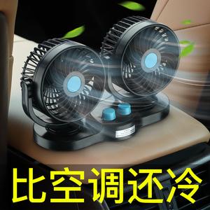 领3元券购买车载大货车24v伏12v制冷小电风扇