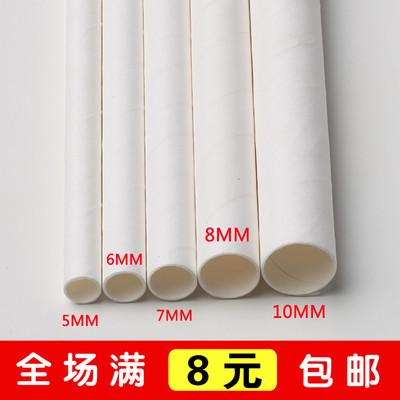 100支包邮 双童厂家可降解环保一次性纯白可弯曲冷饮纸质吸管