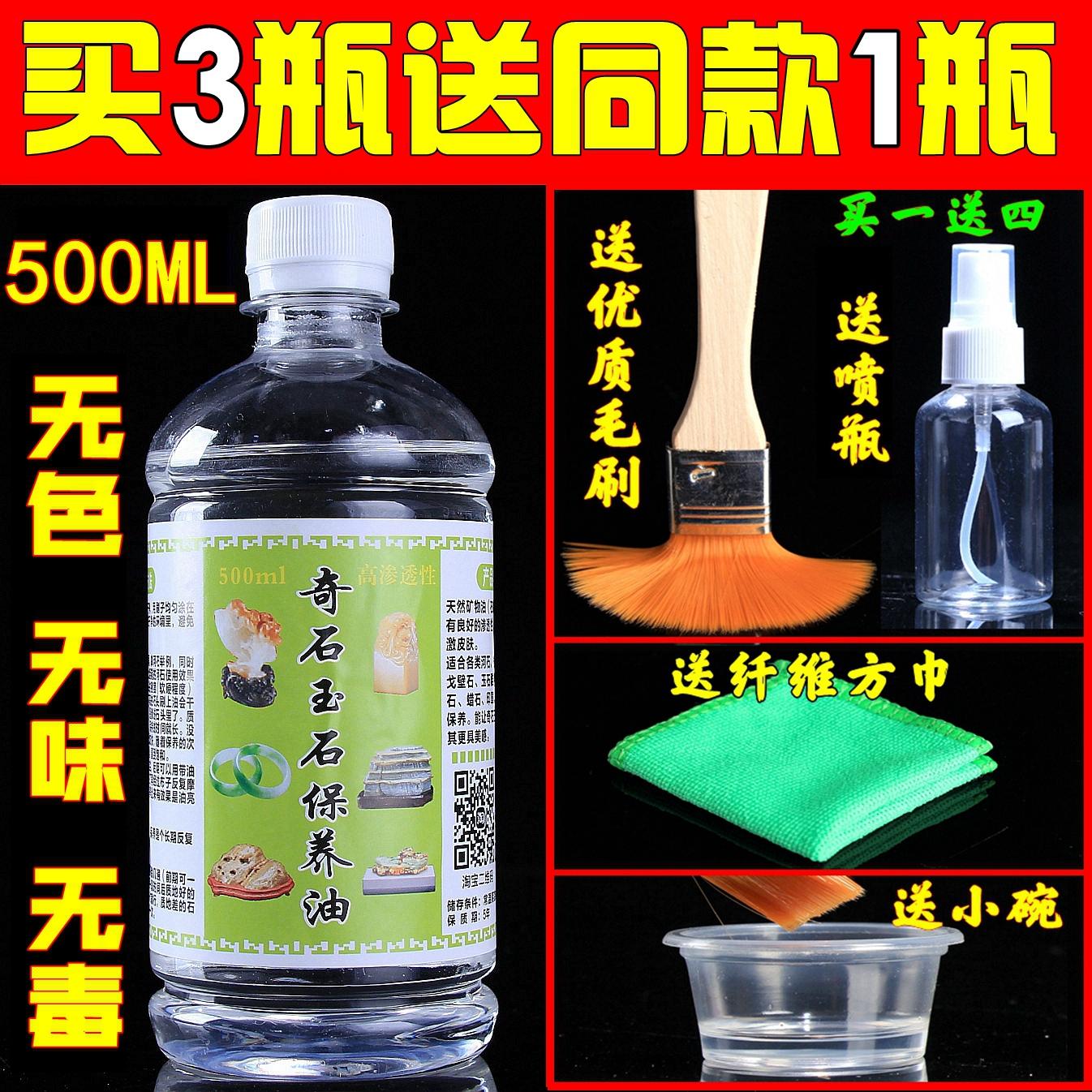 Спец. предложение бесплатная доставка по китаю Жидкое техническое масло Qishi для Камень для обслуживания каменного масла для каменного масла белый масло