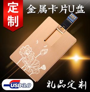 定制雕刻彩印logo 索士u盘64G 婚庆节庆礼品卡片式 金属名片U盘 创意精美礼盒包装 礼物个性 3.0卡片u盘高速USB
