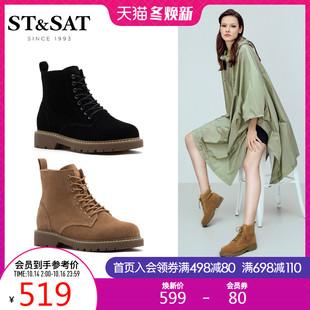 SS94116323秋冬新品圆头方跟低跟马丁靴短靴女2019星期六Sat&St