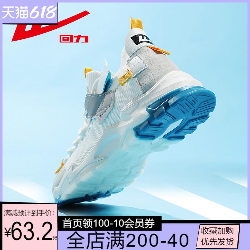 回力男鞋2021新款夏季百搭网面跑步鞋子潮鞋休闲老爹鞋透气运动鞋
