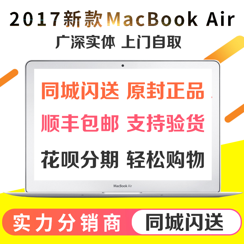 13英寸定制Apple/�O果 MacBook Air MQD32CH/A�P�本��X2017原封