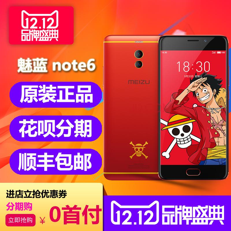 新品现货当天发良品Meizu/魅族 魅蓝note6全网通4G正品手机5S正品