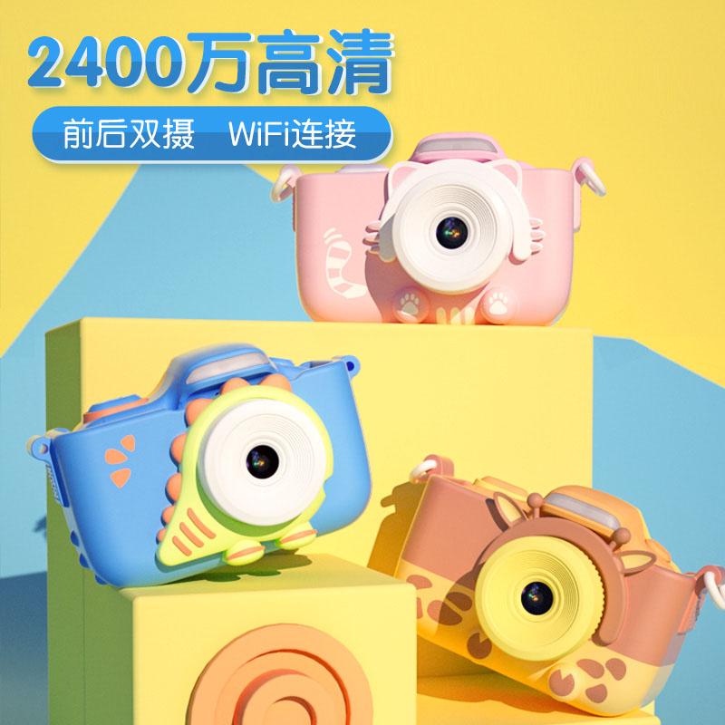 儿童数码照相机宝宝迷你WIFI小单反男孩高清玩具拍照录像生日礼物