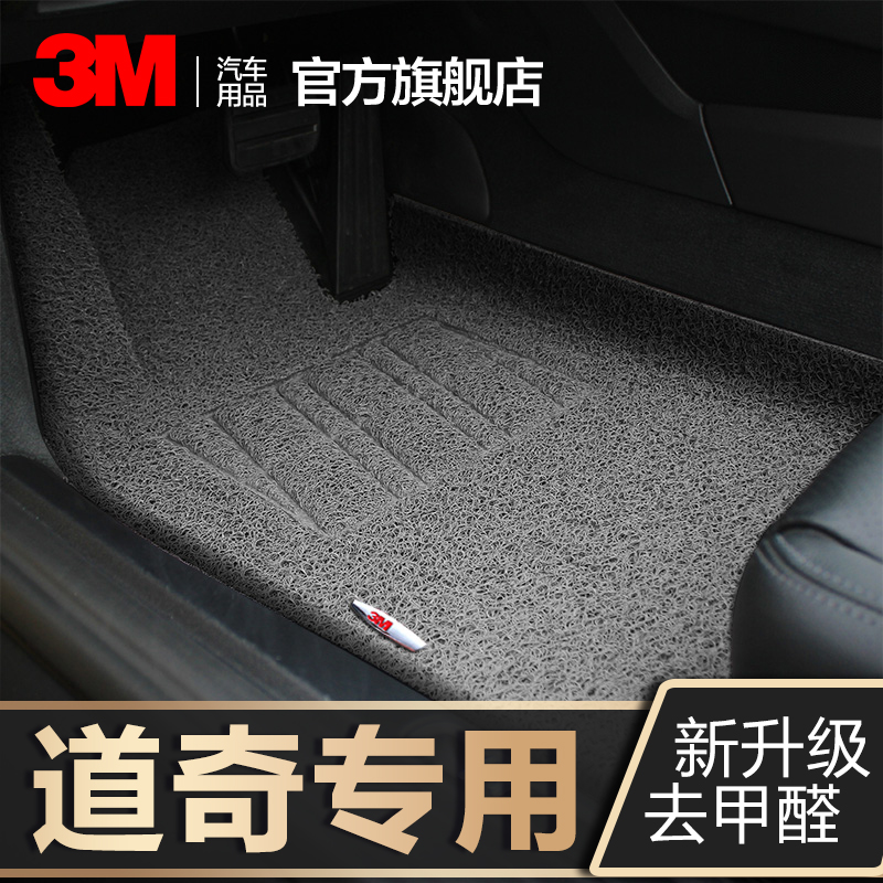 3M道奇专用去甲醛汽车脚垫丝圈易清洗适用于酷威酷博公羊用品