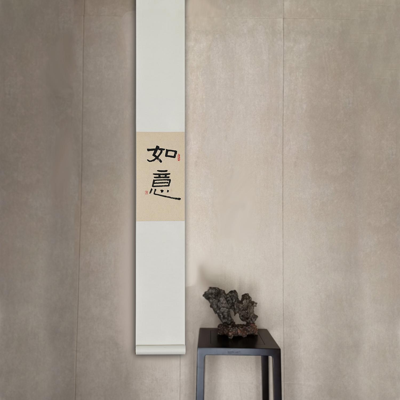 虫二书画 新中式禅意书画 玄关宋式装裱装饰画 日式装裱卷轴挂画