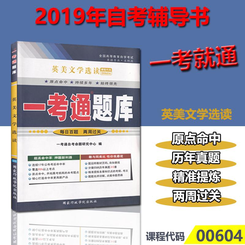 备战2019正版自考0604 00604 10054
