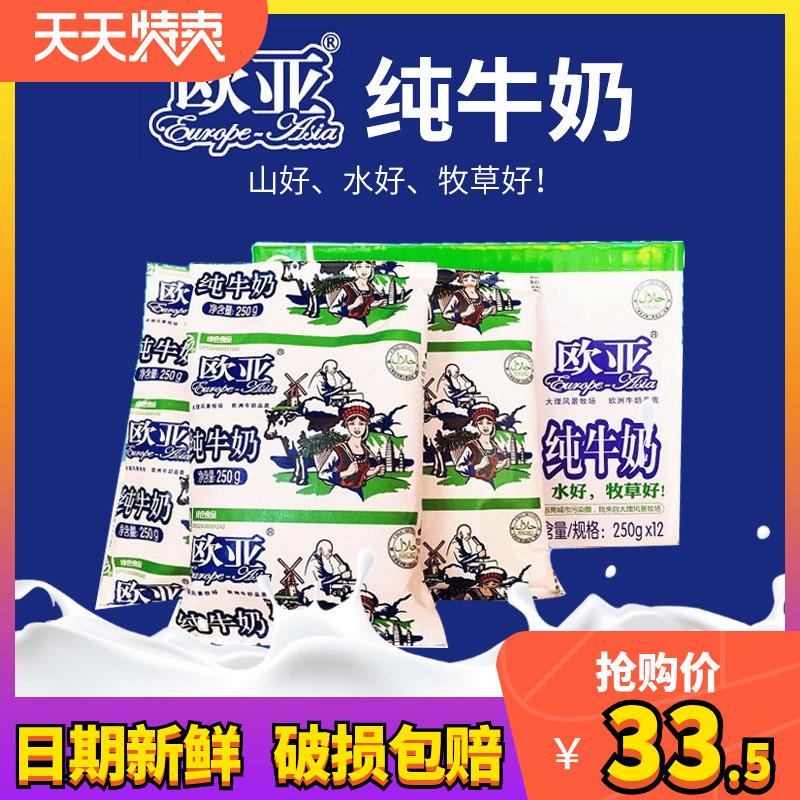 大理欧亚纯牛奶袋装云南牛奶250g*12袋日期新鲜破损包赔