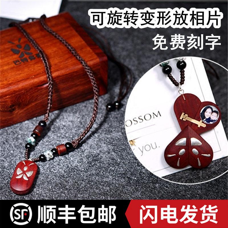 送女朋友生日礼物原创个性情侣吊坠魔术师变形挂坠紫檀木心形项链
