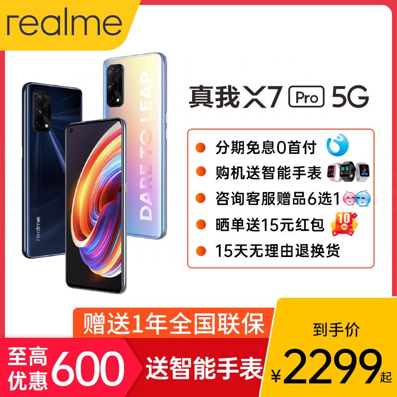 【至高优惠600】realme真我X7 Pro手机5g新品rea