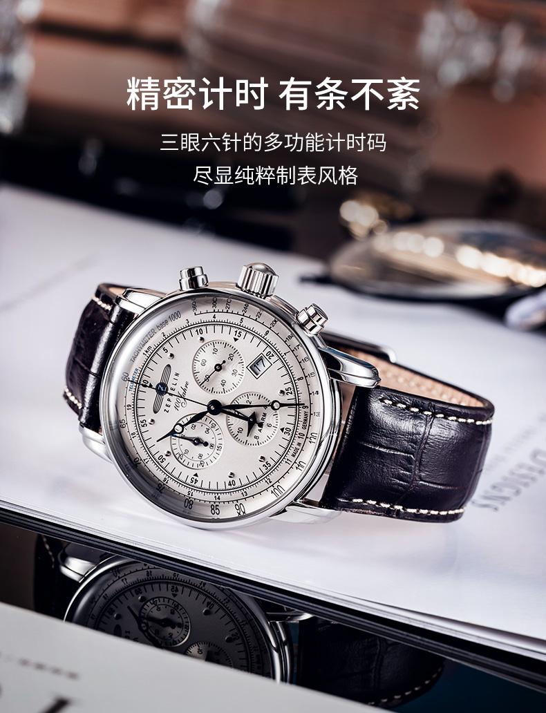 Zeppeline 齐博林德国进口手表复古手表男石英表真皮防水 7680-1